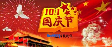 关于2018国庆节百视视讯放假通知