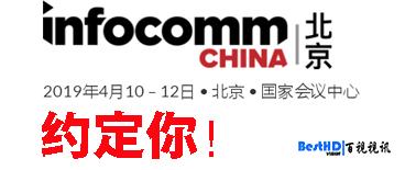 2019北京国际infoComm视听集成设备展
