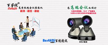 高端多接口选择视频会议摄像机71U/71H/71S正式发布
