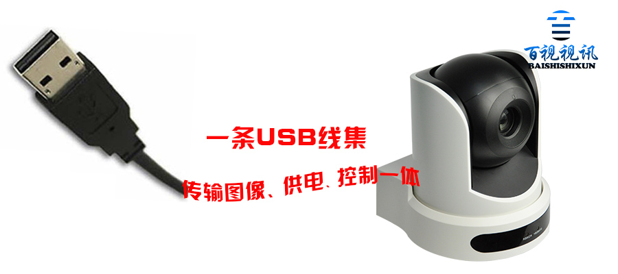 一条USB线就集图像供电控制的视频会议摄像机?