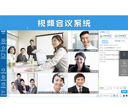 百视视讯远程网络视频会议系统软件