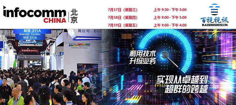 2019北京INFOCOMM下周开幕!百视视讯欢迎光临
