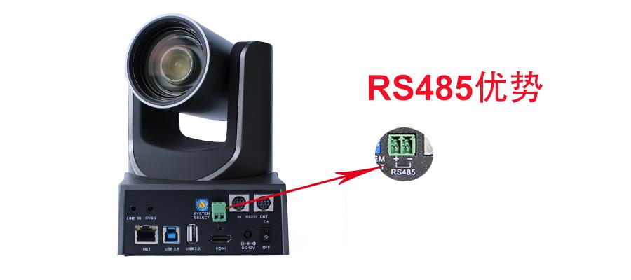 视频会议摄像机的RS485有什么用?有哪些优势呢?