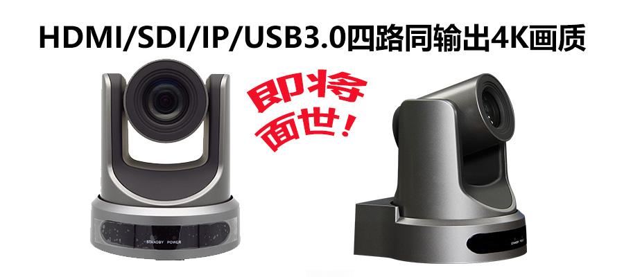 HDMI/SDI/IP/USB四路同出4K视频会议摄像机即将上市