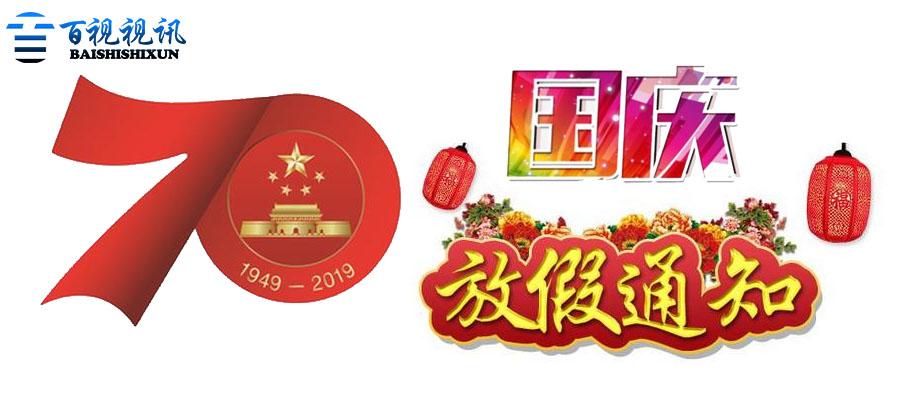百视视讯欢度国庆70周年十一放假通知