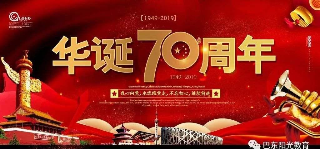 华诞70周年祝祖国繁荣昌盛,国泰民安!