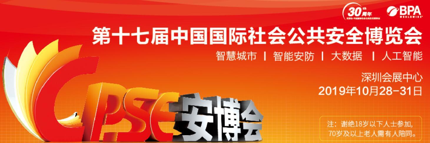 欢迎参观2019第十七届深圳安博会!