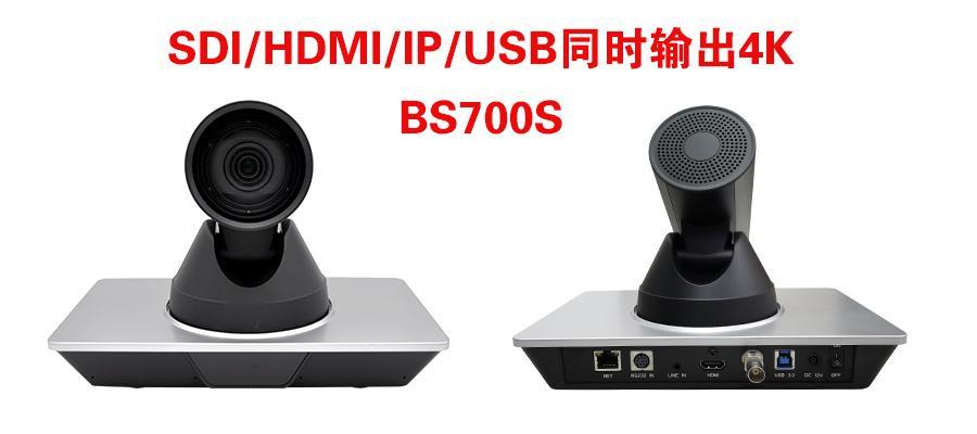 抢先看HDMI/SDI/IP/USB四路同出4K的云台会议摄像机