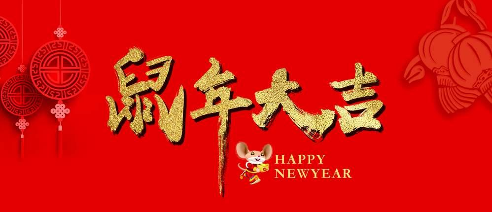 新年快乐!元旦快乐!启航2020!