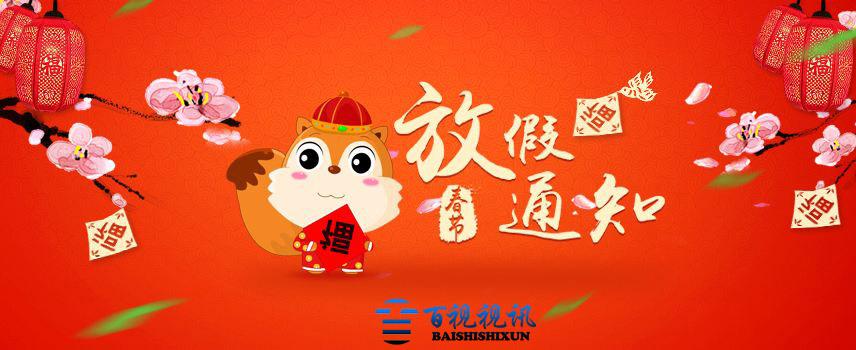 关于2020年百视视讯'春节'放假通知