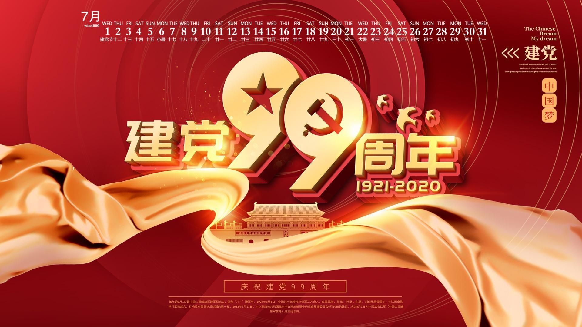 热烈庆祝中国共产党成立99周年!