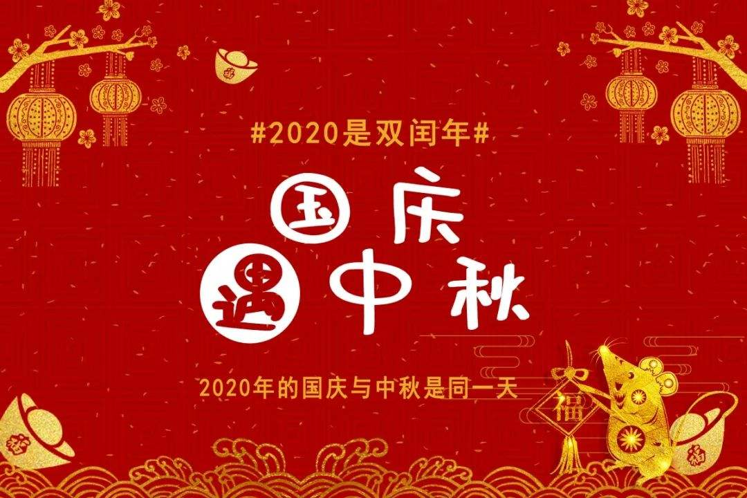 2020年百视视讯国庆中秋双节放假通知