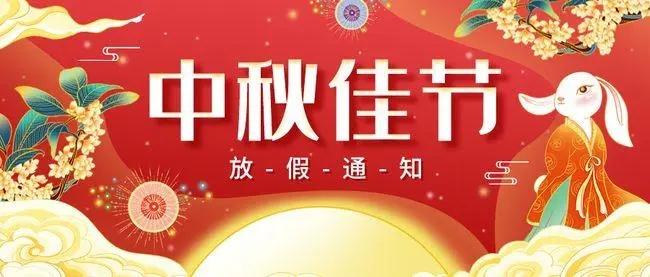 关于中秋和国庆节的放假通知